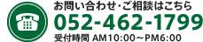 お問い合わせ・ご相談はこちら 052-462-1799 受付時間 AM10:00~PM6:00
