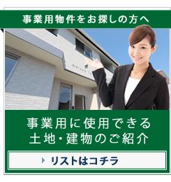 事業用賃貸物件リスト