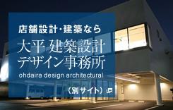 大平建築設計デザイン事務所